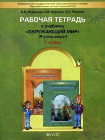 Рабочая тетрадь по окружающему миру Я и мир вокруг 2 часть Вахрушев Бурский Раутиан 1 класс