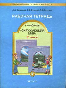 Рабочая тетрадь по окружающему миру Вахрушев Бурский Раутиан 2 класс