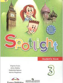 Учебник по английскому языку Spotlight 3. Students Book Быкова Дули Поспелова Эванс 3 класс