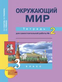 Тетрадь для самостоятельной работы по окружающему миру 2 часть Трафимов Федотова Царева 3 класс