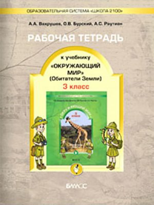 Рабочая тетрадь по окружающему миру Обитатели земли 1 часть Вахрушев Бурский Раутиан 3 класс