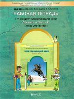 Рабочая тетрадь по окружающему миру Моё Отечество 2 часть Данилов Кузнецова Сизова 3 класс