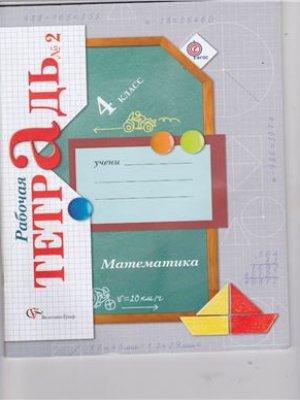 Рабочая тетрадь по математике 2 часть Рудницкая Юдачева 4 класс