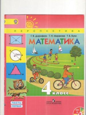Учебник по математике 1 часть Дорофеев Миракова Бука 4 класс