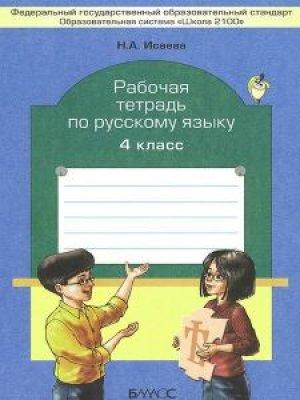 Рабочая тетрадь по русскому языку Исаева 4 класс