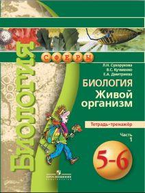 Тетрадь-тренажер по биологии Живой организм 1 часть Сухорукова Кучменко Дмитриева 5 класс