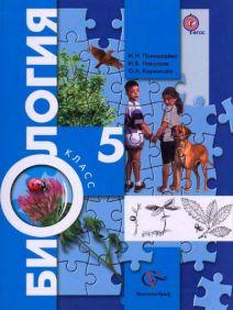 Учебник по биологии Пономарева Николаев Корнилова 5 класс