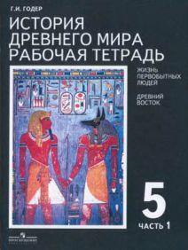 Рабочая тетрадь по истории Древнего мира 1 часть Годер 5 класс