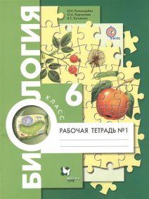Рабочая тетрадь по биологии 1 часть Корнилова Николаев Симонова 6 класс