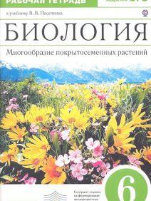 Рабочая тетрадь по биологии Многообразие покрытосеменных растений Пасечник 6 класс