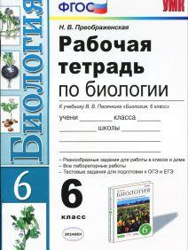 Рабочая тетрадь по биологии Преображенская 6 класс