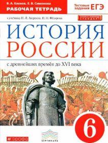 Рабочая тетрадь по истории Клоков Симонова 6 класс