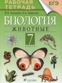 Рабочая тетрадь по биологии Латюшин Ламехова 7 класс