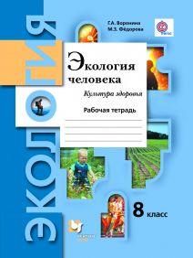 Рабочая тетрадь по экологии Воронина Федорова 8 класс