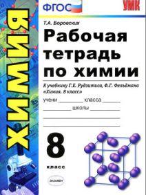 Рабочая тетрадь по химии Боровских 8 класс