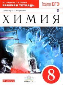 Рабочая тетрадь по химии Габриелян Сладков 8 класс