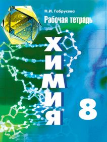 Рабочая тетрадь по химии Габрусева 8 класс