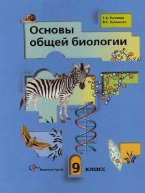 Рабочая тетрадь по биологии Козлова Кучменко 9 класс