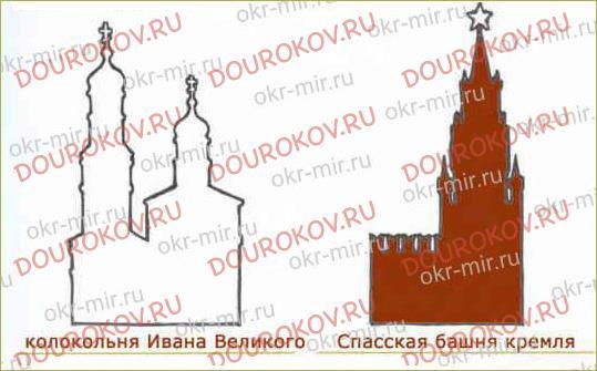Москва - столица России - 5