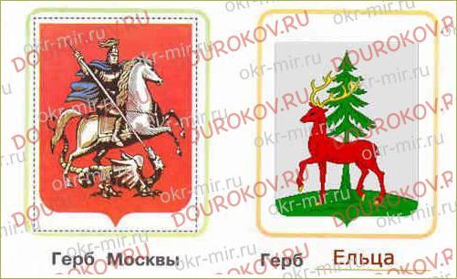 Москва - столица России - 7