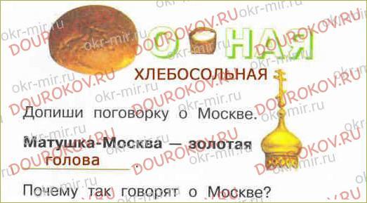 Москва - столица России - 8