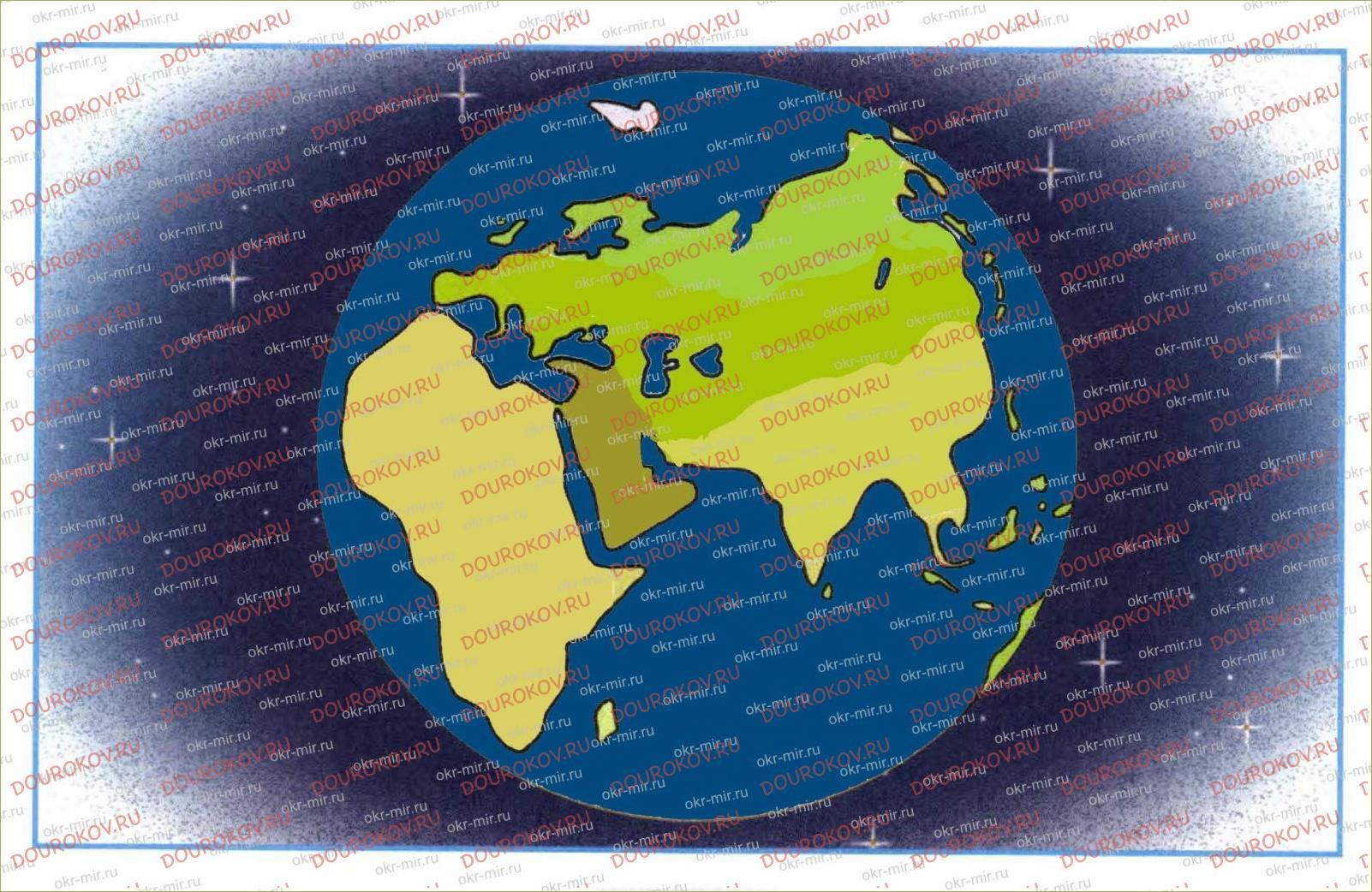 На что похожа наша планета - 8