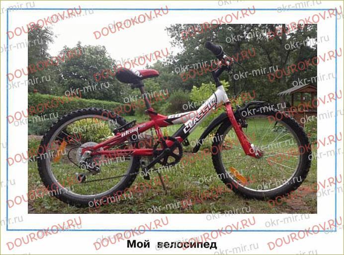 Когда изобрели велосипед - 28
