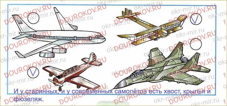 Зачем строят самолёты - 29