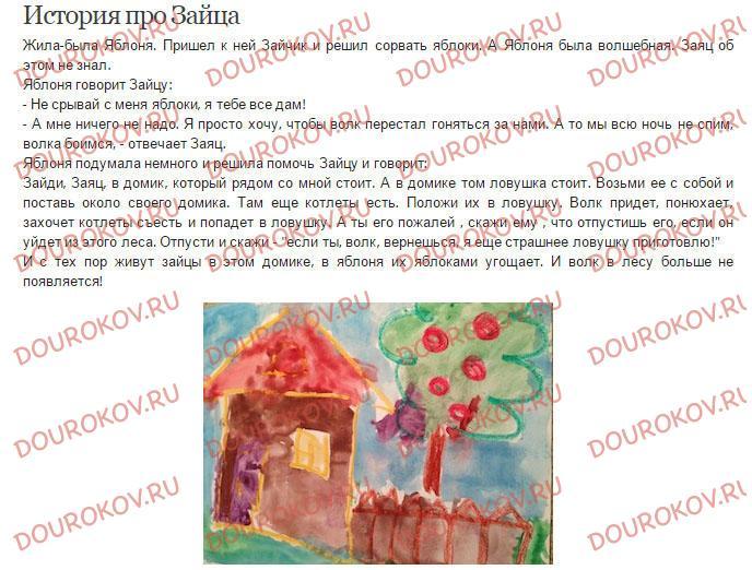 Тема 11. Родители, учителя и книги - 4