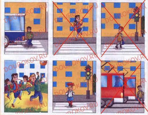 Тема 17. Учимся быть пешеходами - 31