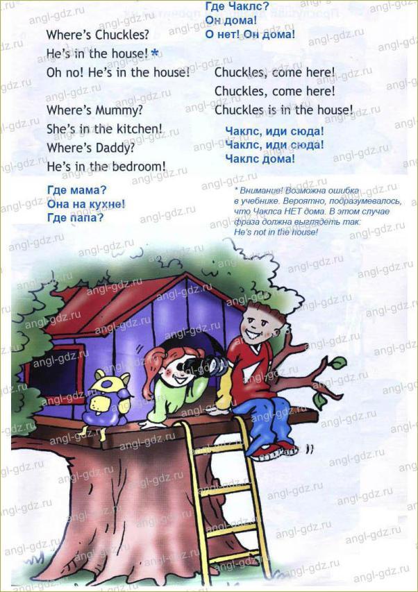 Where's Chuckles? (A) - 3