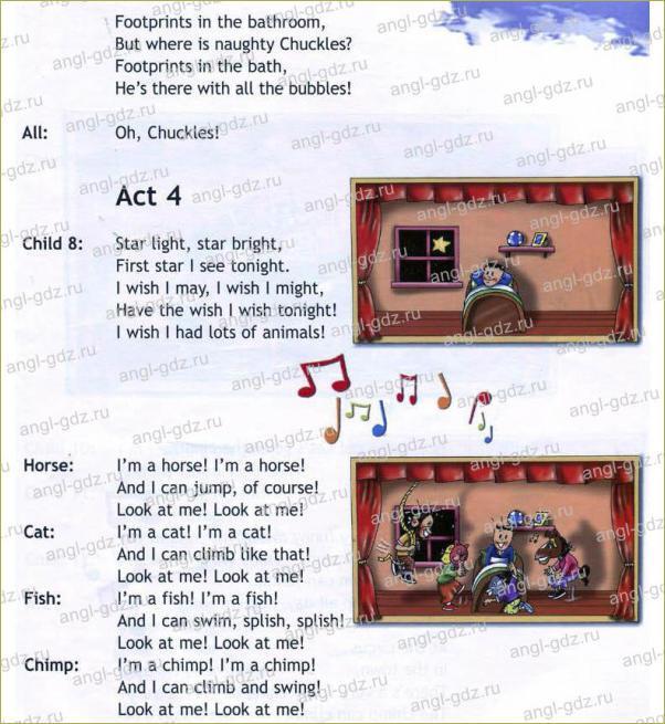 Starlight. Act 4 - 1