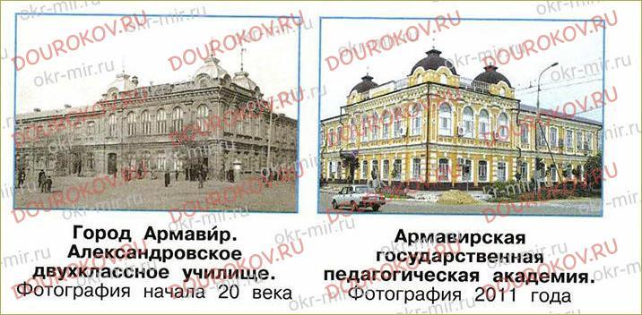 Город и село - 6