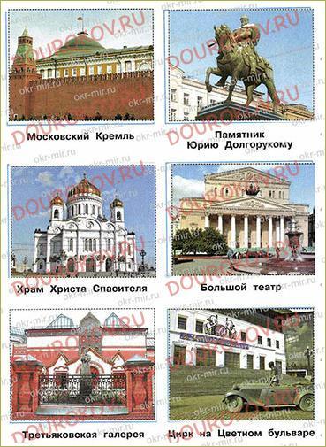 Путешествие по Москве - 33
