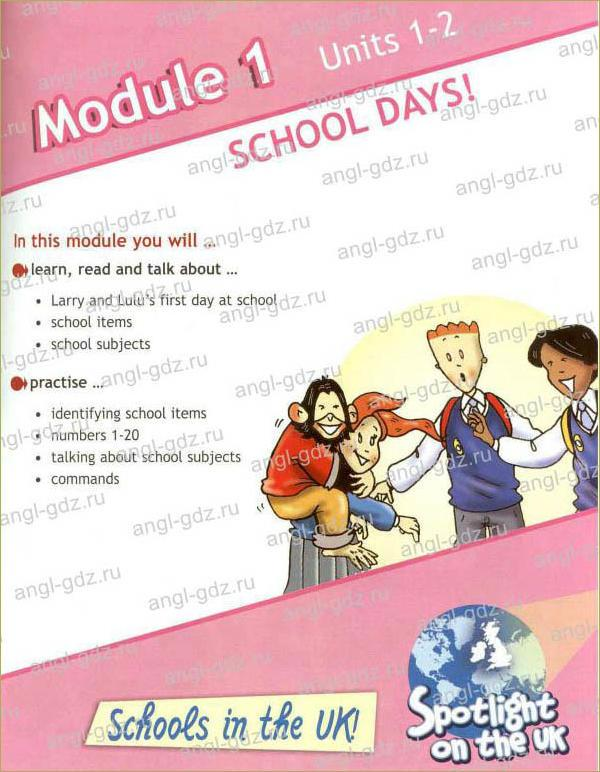 Module 1. School days! - 1