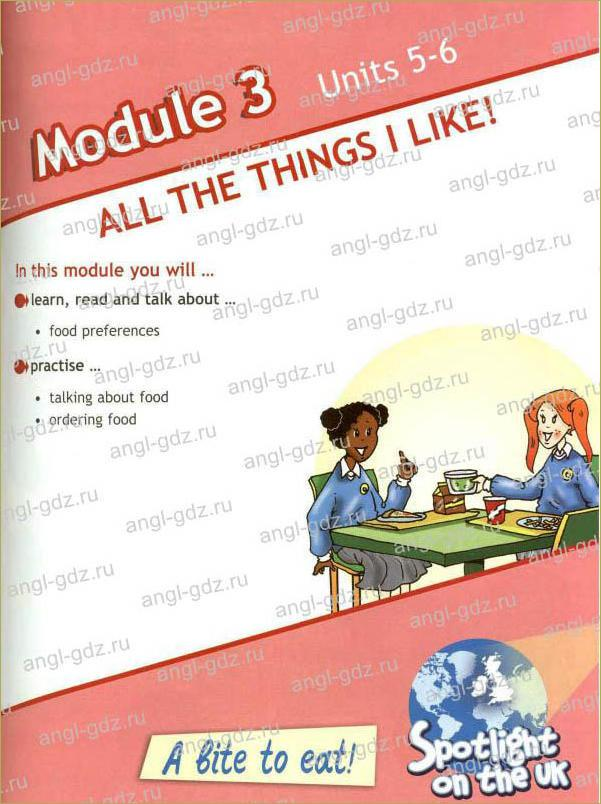 Module 3. All the things I like! - 1