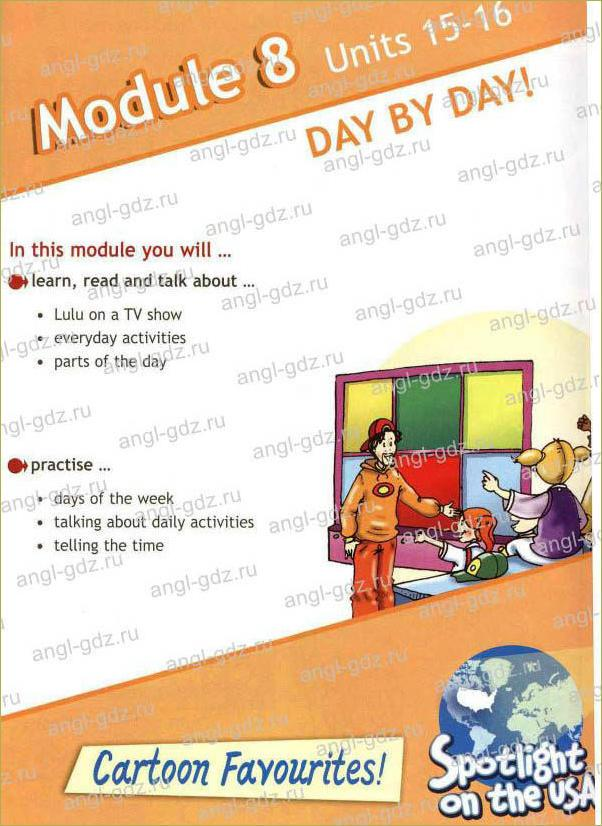 Module 8. Day by day! - 1