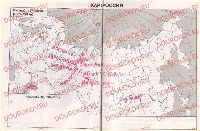 §26. Контурная карта - 3