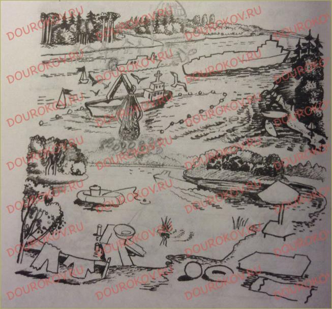 §18. Дары рек и озер - 1