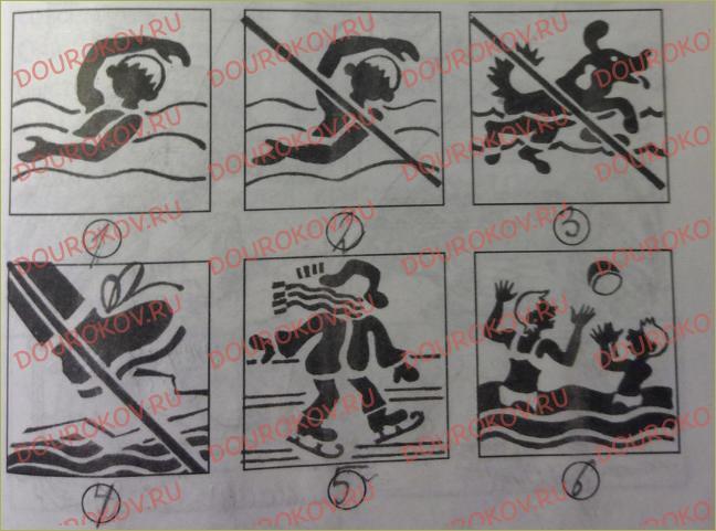 §19. Безопасное поведение у водоема (Девятое заседание клуба) - 1