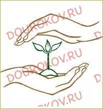 Охрана растений - 9