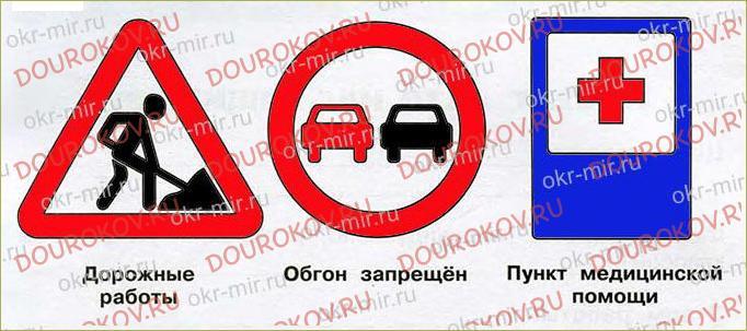 Дорожные знаки - 10