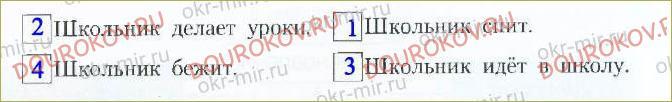 § 8. Обмен веществ в организме - 17