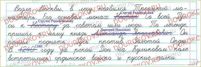 Тема 9. От Древней Руси к единой России - 21