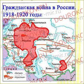 Тема 18. Россия в огне - 62