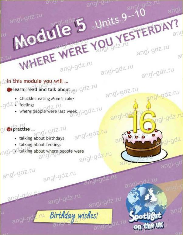 Module 5. Where were you yesterday? - 1