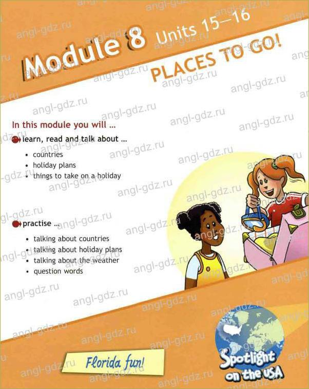 Module 8. Places to go! - 1