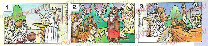 Тема 12. Эпоха Средних веков - между древностью и новым миром - 72
