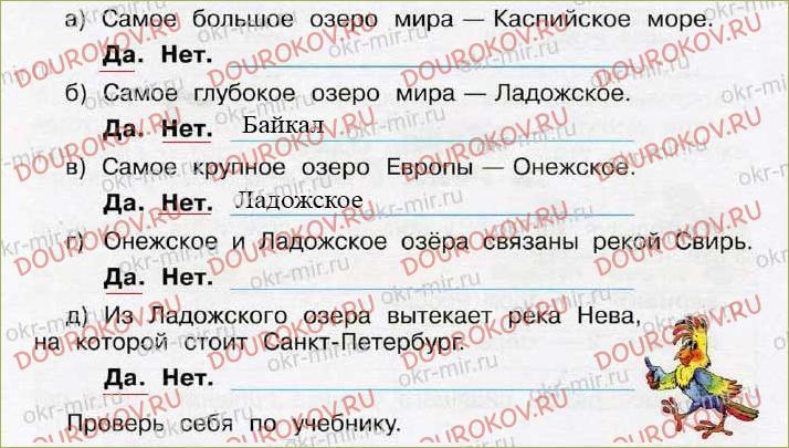 Моря, озёра и реки России - 33