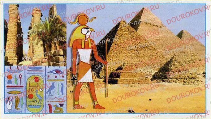Мир древности: далёкий и близкий - 6